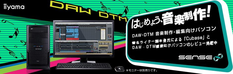 パソコン工房 DAW・DTM | 音楽制作・編集向けパソコン SENSE∞