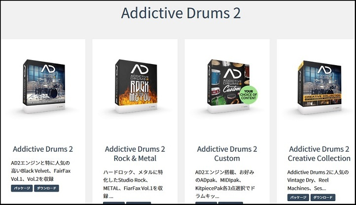 High ResolutionのAddictive Drums 2の見出しの画像